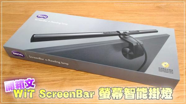 WiT ScreenBar 螢幕智能掛燈開箱文-Logo.png