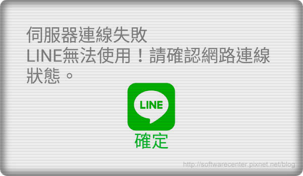 LINE錄音檔無法讀取播放伺服器連接失敗-Logo.png