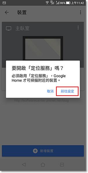 使用chromecast裝置手機畫面投放至電視-P22.png