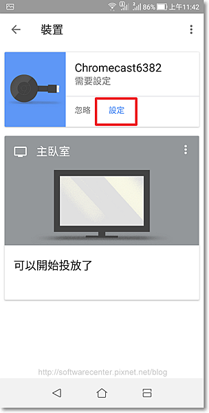 使用chromecast裝置手機畫面投放至電視-P24.png