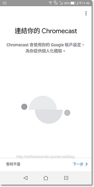 使用chromecast裝置手機畫面投放至電視-P28.png