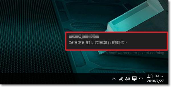 手機USB傳輸線連接電腦無法開啟檔案-P01.png