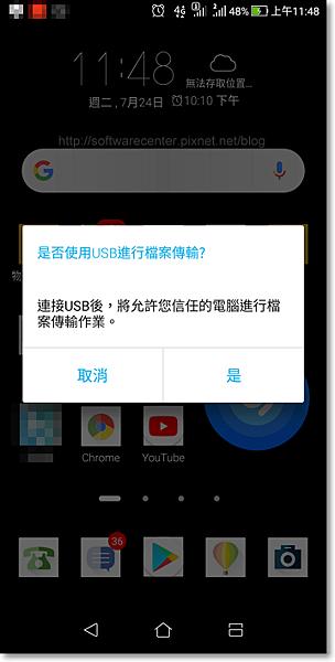 手機USB傳輸線連接電腦無法開啟檔案-P02.png