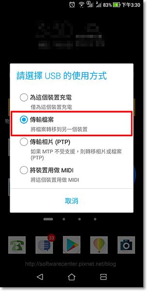 手機USB傳輸線連接電腦無法開啟檔案-P06.png