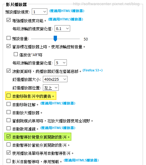 YouTube聽音樂看影片不再出現廣告(Firefox版)-P04.png