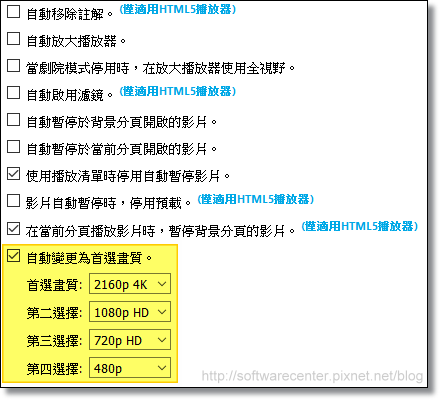 YouTube聽音樂看影片不再出現廣告(Firefox版)-P07.png