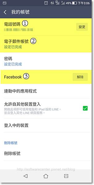 防止手機遺失或新手機無法登入LINE-P03.png