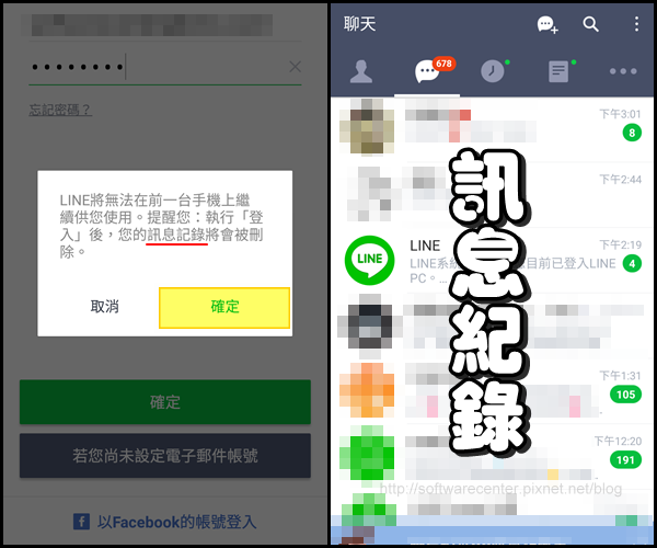 防止手機遺失或新手機無法登入LINE-P08.png
