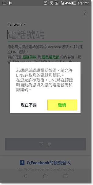 防止手機遺失或新手機無法登入LINE-P09.png