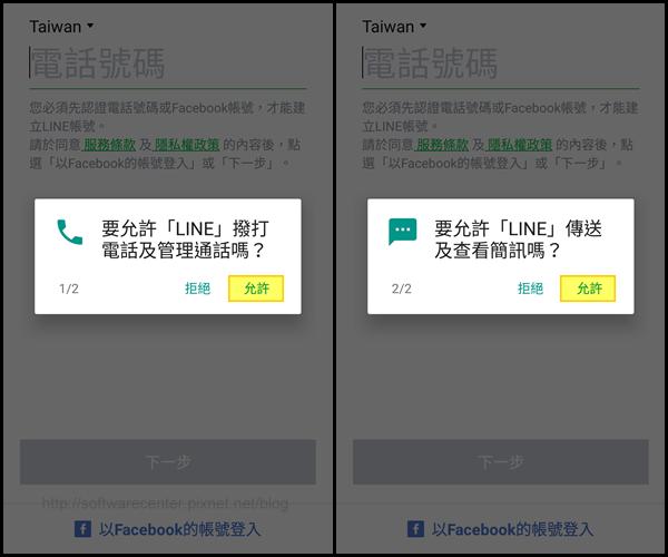 防止手機遺失或新手機無法登入LINE-P10.png