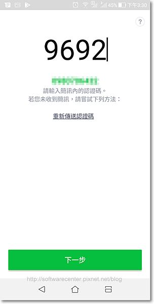 防止手機遺失或新手機無法登入LINE-P13.png