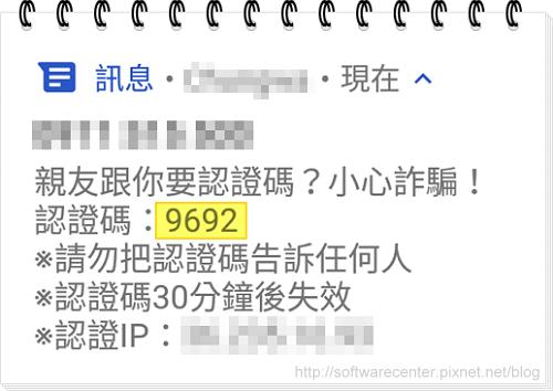 防止手機遺失或新手機無法登入LINE-P12.png