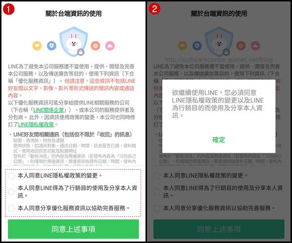 防止手機遺失或新手機無法登入LINE-P15.png