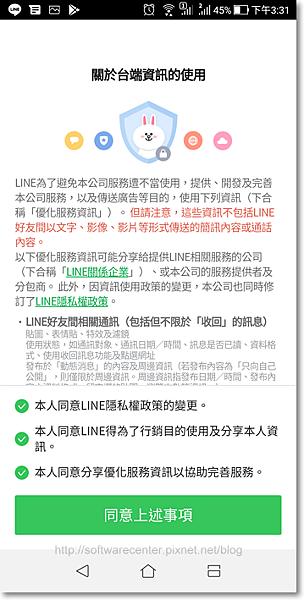 防止手機遺失或新手機無法登入LINE-P16.png