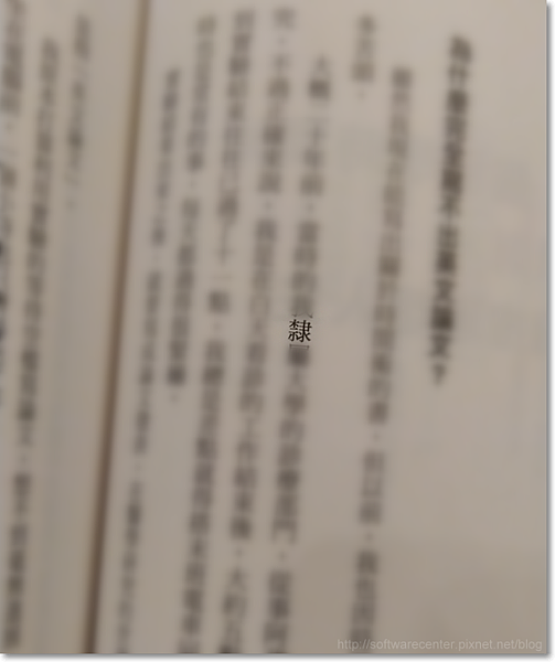 手機版輸入法整合器查字典-P02.png