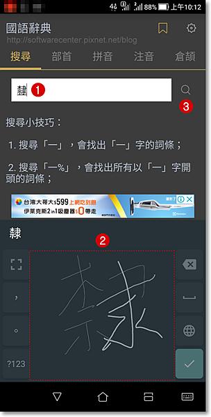 手機版輸入法整合器查字典-P07.png