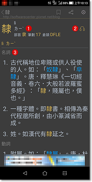 手機版輸入法整合器查字典-P08.png