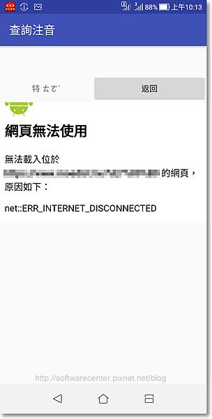 手機版輸入法整合器查字典-P09.png