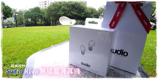 Sudio Niva 無線藍牙耳機開箱文-P23.png