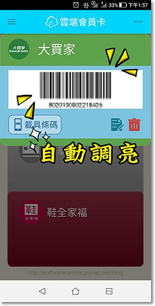雲端會員卡收集冊APP-P03.png