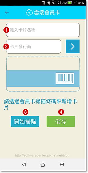 雲端會員卡收集冊APP-P06.png