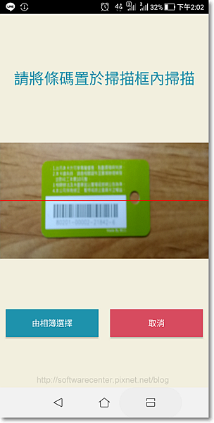 雲端會員卡收集冊APP-P09.png