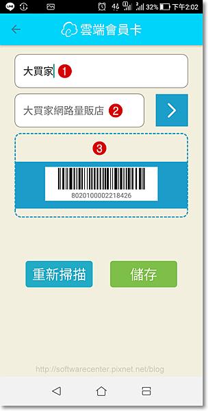 雲端會員卡收集冊APP-P10.png