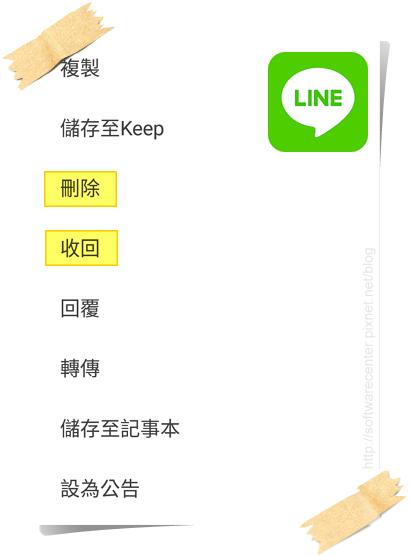 LINE刪除收回用法說明-Logo.png