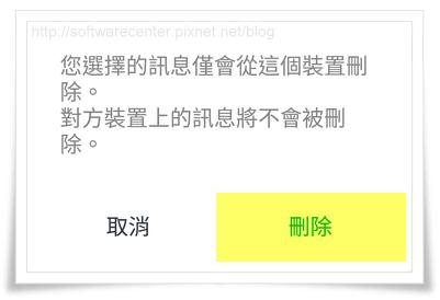 LINE刪除收回用法說明-P03.png