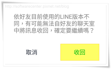 LINE刪除收回用法說明-P04.png