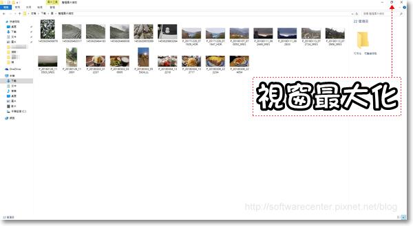 照片檢視快捷鍵(放大縮小)-P03.png