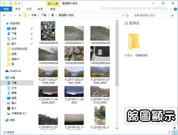 照片檢視快捷鍵(放大縮小)-P02.png