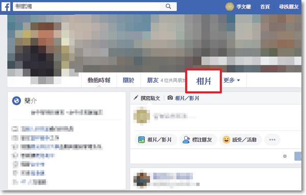 Facebook照片輕鬆打包、下載-P02.png