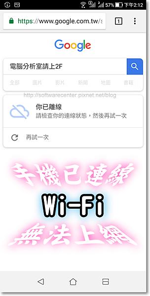 手機已連線Wi-Fi無法上網-Logo.png