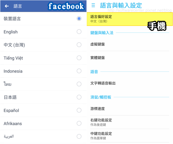 手機Facebook更新後語言更改-P03.png