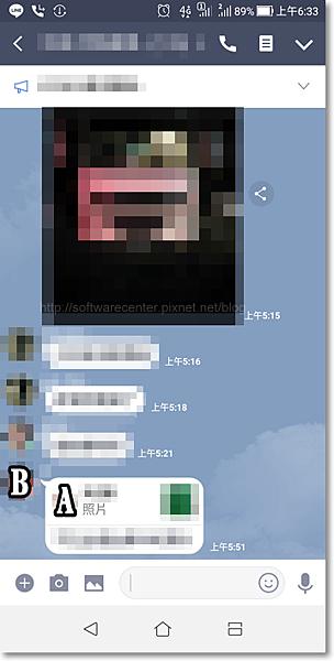 LINE回覆聊天室指定訊息-P03.png