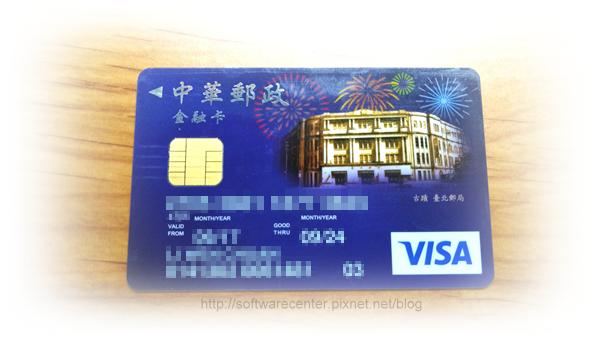 郵政VISA金融卡未開啟網路交易功能-P01.png