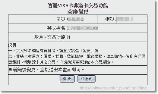 郵政VISA金融卡未開啟網路交易功能-P05.png