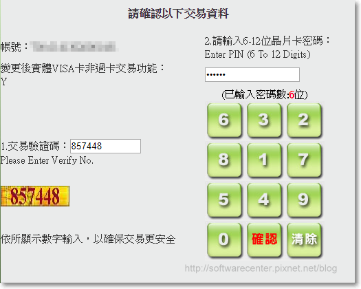 郵政VISA金融卡未開啟網路交易功能-P07.png