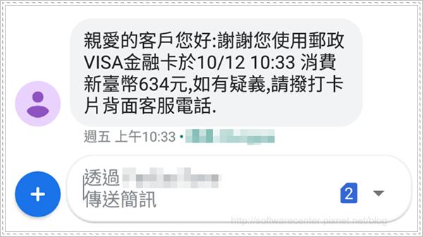 郵政VISA金融卡未開啟網路交易功能-P09.png
