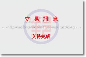 郵政VISA金融卡未開啟網路交易功能-P08.png