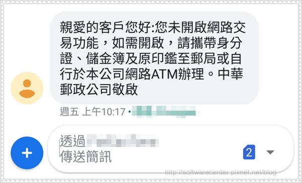 郵政VISA金融卡未開啟網路交易功能-Logo.png