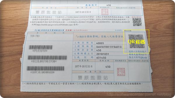 手機掃描帳單QR條碼繳費(存款帳戶扣款篇)-Logo.png