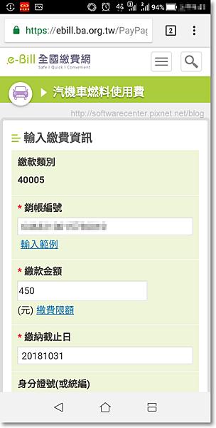 手機掃描帳單QR條碼繳費(存款帳戶扣款篇)-P02.png