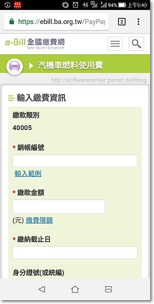 手機掃描帳單QR條碼繳費(存款帳戶扣款篇)-P03.png
