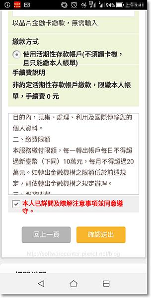 手機掃描帳單QR條碼繳費(存款帳戶扣款篇)-P06.png