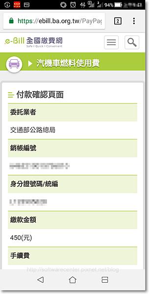 手機掃描帳單QR條碼繳費(存款帳戶扣款篇)-P07.png