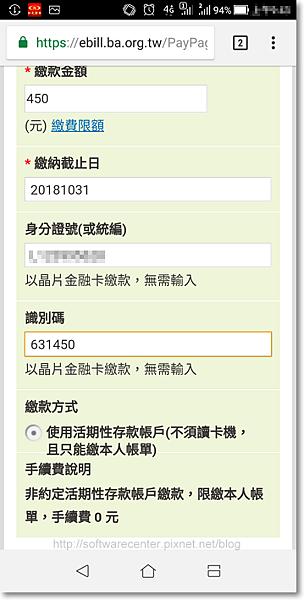 手機掃描帳單QR條碼繳費(存款帳戶扣款篇)-P04.png