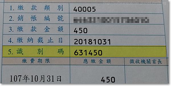 手機掃描帳單QR條碼繳費(存款帳戶扣款篇)-P05.png