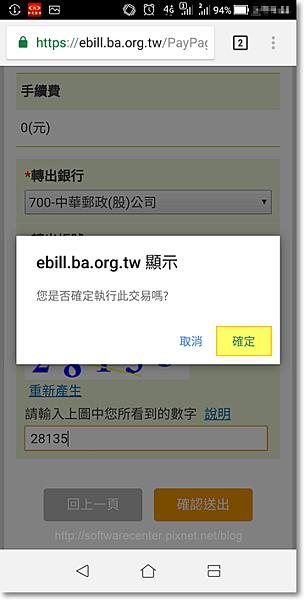 手機掃描帳單QR條碼繳費(存款帳戶扣款篇)-P09.png